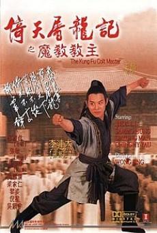 The Kung fu Cult Master ดาบมังกรหยก