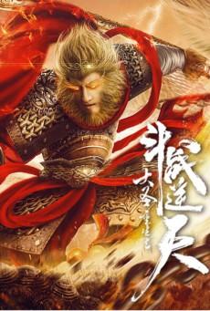 Revival Of The Monkey King (2021) คืนชีพราชาวานรถล่มสวรรค์