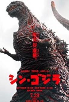 Shin Godzilla ก็อดซิลล่า รีเซอร์เจนซ์