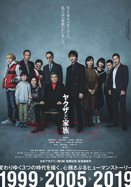 A Family (2021) ตระกูลยากูซ่า