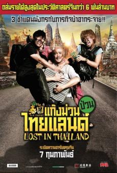 Lost in Thailand แก๊งม่วนป่วนไทยแลนด์