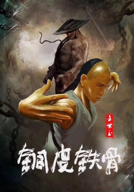 Copper Skin and Iron Bones of Fang Shiyu (2021) ฟางซื่ออวี้ ยอดกังฟูกระดูกเหล็ก