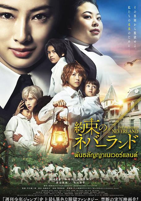 The Promised Neverland (2020) พันธสัญญาเนเวอร์แลนด์ [live action