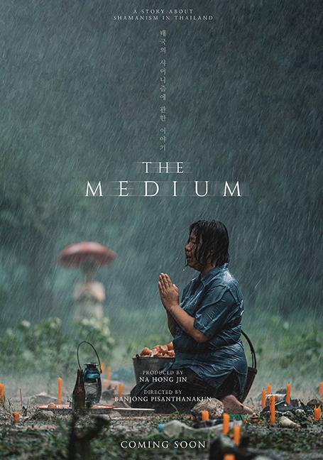 The Medium (2021) ร่างทรง