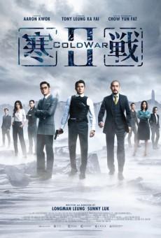 Cold War II (2016) 2 คมล่าถล่มเมือง ภาค 2