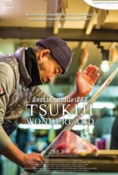 Tsukiji Wonderland อัศจรรย์ตลาดปลาสึคิจิ