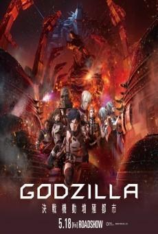 Godzilla Part 2 City On The Edge Of Battle ( ก็อดซิลล่า พาร์ท 2 สงครามใกล้ปะทุ )