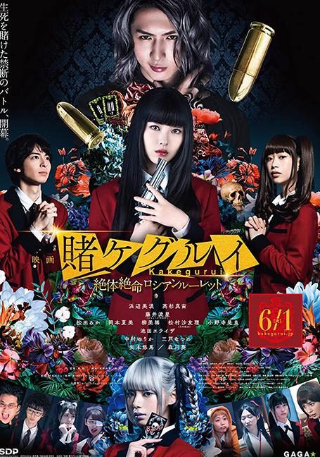 Kakegurui the Movie: Zettai Zetsumei Russian Roulette (2021) โคตรเซียนโรงเรียนพนัน เดอะ มูฟวี่ ภาค 2  - รัสเซี่ยนรูเล็ทแห่งความสิ้นหวัง